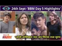 BBM Day 5 Highlights | 24th Sept | आधी आविष्कार नंतर जय मिराचा राडा सुरुच | Lokmat Filmy