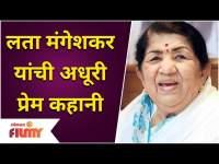 Lata Mangeshkar's Incomplete LOVE Story | लता मंगेशकर यांची अधूरी प्रेम कहानी | Lata Mangeshkar Life