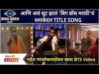 Bigg Boss Marathi Season 3 Title song Ft. Mahesh Manjrekar | BTS of 'बिग बॉस मराठी 3' TITLE SONG