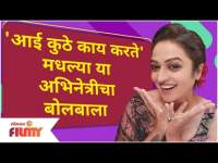Aai kuthe kay karte Fame Actress | 'आई कुठे काय करते'मधल्या या अभिनेत्रीचा बोलबाला | Lokmat Filmy