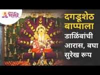 शेषात्मज गणेश जयंतीसाठी सजवले मंदिर   Shreemant Dagdusheth Halwai Ganpati Mandir Pune