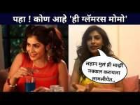 Exclusive: ग्लॅमरस मोमोचा हटके अंदाज |Yeu Kashi Tashi Mi Nandayla Cast Mira Jagannath Interview