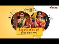 LIVE - Shreya Bugade, Anita Date | श्रेया बुगडे, अनिता दाते सोबत धमाल गप्पा