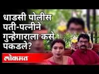 धाडसी पोलीस पती-पत्नीने गुन्हेगाराला कसे पकडले? Police Couple Catch a Criminal? | Maharashtra News