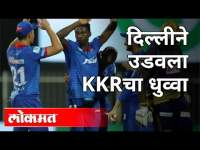 दिल्लीने उडवला कोलकाता नाईट रायडरचा धुव्वा | DC vs KKR | IPL 2020