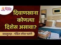 दिवाणखाना कोणत्या दिशेस असावा? Pandit Ramesh Palange | Lokmat Bhakti