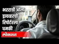 """""""माझी मुंबई"""" महिलांसाठी सुरक्षित आहे का? Is Mumbai Safe For Women?"""
