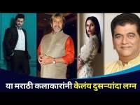 या मराठी कलाकारांनी केलंय दुसऱ्यांदा लग्न |Swapnil Joshi,Mahesh Manjrekar, Girish Oak, Sai Tamhankar