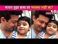 मायरा तुझा बाबा वर भरवसा नाही का? Swapnil Joshi and Daughter Mayra | Lokmat CNX Filmy