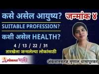 जन्मांक ४ : अचूक प्रोफेशन आणि कसे असेल आरोग्य? Janmank 4   Numerology by Mrunall Dhamapurkar Mulank4