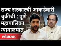 पुण्यात कोरोना रूग्णसंख्या नक्की किती आहे? Pune Mayor Murlidhar Mohol On Coronavirus Cases In Pune