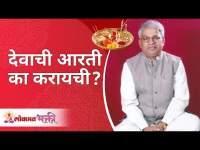 देवाची आरती का करायची? Why to do God's aarti? Gurumauli Annasaheb More   Lokmat Bhakti