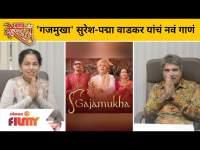 Ganpati Special Suresh - Padma Wadkar New Song   'गजमुखा' सुरेश -पद्मा वाडकर यांचं नवं गाणं