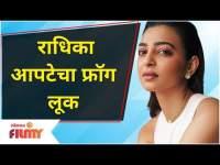 Radhika Apte News Look | राधिका आपटेचा फ्रॉग लूक | Lokmat Filmy