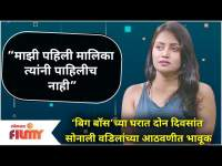 Sonali Patil got Emotional in Bigg Boss Marathi 3 House | माझी पहिली मालिका त्यांनी पाहिलीच नाही