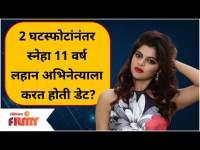 Sneha Wagh Life | 2 घटस्फोटांनंतर स्नेहा 11 वर्ष लहान अभिनेत्याला करत होती डेट? Bigg Boss Marathi 3