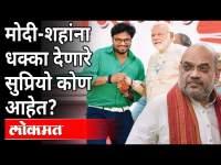 बाबुल सुप्रियो यांनी भाजपला धक्का देत कसा केला तृणमूल काँग्रेसमध्ये प्रवेश? Who is Babul Supriyo?