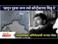 This Marathi Actor wants to become a Road Contractor |म्हणून पुढचा जन्म रस्ते कॉन्ट्रॅक्टरचा मिळू दे