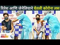 रितेश आणि जेनेलियाने घेतली कोरोना लस | Ritesh Deshmukh and Genelia took Covid Vaccine | Lokmat Filmy