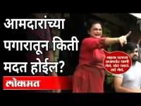 आमदारांच्या पगारातून किती मदत होईल? Flood In Chiplun   Swati Bhojane   Bhaskar Jadhav   Maharashtra