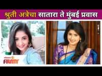 श्रुती अत्रेचा अभिनयासाठी सातारा ते मुंबई प्रवास | Raja Rani Chi Ga Jodi Cast |Shruti Atre Biography