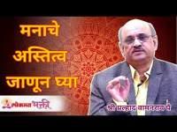 मनाचे अस्तित्व जाणून घ्या   Shri Pralhad Wamanrao Pai   Lokmat Bhakti
