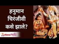 हनुमान चिरंजीवी कसे झाले? Hanuman Become Chiranjeevi | Lokmat Bhakti