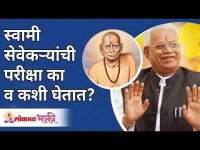स्वामी सेवेकऱ्यांची परीक्षा का व कशी घेतात? Why Swami Samarth Tests People? Gurumauli Annasaheb More