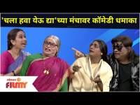 Chala Hawa Yeu Dya Nonstop Comedy | 'चला हवा येऊ द्या'च्या मंचावर कॉमेडी धमाका | Lokmat Filmy