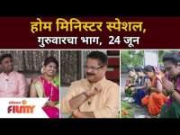 Home Minister - Vat Pournima Special | होम मिनिस्टरमध्ये रंगला वटपौर्णिमा स्पेशल भाग | Lokmat Filmy