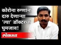 दारुने रुग्ण बरे करणाऱ्या डॉक्टरवर गुन्हा दाखल होणार? Case File on Dr Arun Bhise | Lokmat Filmy
