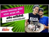 Amey Wagh and Sajiri Deshpandeची 'HAPPY ANNIVERSARY'   Lokmat Filmy