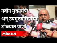 नवीन मुख्यमंत्री अन् उपमुख्यमंत्र्यांच्या डोळ्यात पाणी |Gujarat DY.CM Nitin Patel Shed Tears | India