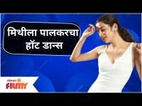 Mithila Palkar's Hot Dance VIRAL | मिथीला पालकरचा हॉट डान्स | Lokmat Filmy