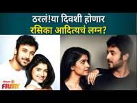 Rasika Sunil-Aditya Bilagi's wedding | या दिवशी होणार रसिका आदित्यचं लग्न? Rasika Aditya LOVE STORY