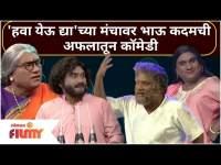 Bhau Kadam Comedy in Chala Hawa Yeu Dya | 'हवा येऊ द्या'च्या मंचावर भाऊ कदमची अफलातून कॉमेडी |