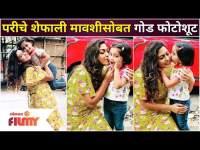 Marathi L'il Actress Myra Vaikul fun photoshoot with Kajal Kate  परीचे शेफाली मावशीसोबत गोड फोटोशूट