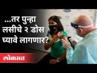 दुसऱ्या डोससाठी उशीर झाला तर काय होईल? Corona Vaccine 2nd Dose | Covid 19 | Maharashtra News