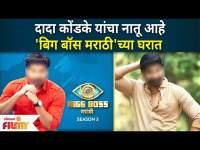 Dada Kondke's Grandson in Bigg Boss Marathi 3 | दादा कोंडके यांचा नातू आहे 'बिग बॉस मराठी'च्या घरात