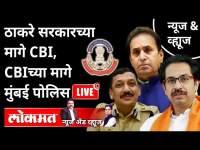 News & Views Live:ठाकरे सरकारच्या मागे CBI, CBIच्या मागे मुंबई पोलिस Uddhav thackeray Anil deshmukh