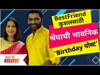 Shreya Bugade Special Post For Kushal Badrike   Best Friend कुशलसाठी श्रेयाची भावनिक 'Birthday Post'