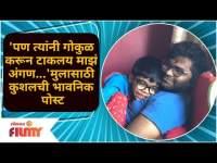 Kushal Badrike Emotional Post   मुलासाठी कुशलची भावनिक पोस्ट   Lokmat Filmy