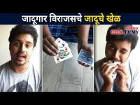 जादूगार विराजसचे जादूचे खेळ   Majha Hoshil Na   Virajas Kulkarni Magic   Lokmat Filmy