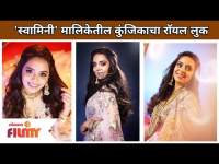 'स्वामिनी' मालिकेतील कुंजिकाचा रॉयल लुक | Anandibai in Swamini | Kunjika Kalwit Royal Look