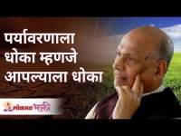 पर्यावरणाला धोका म्हणजे आपल्याला धोका | Environmental hazards are a threat to us | Shri Wamanrao Pai