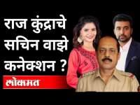 Pornographic रॅकेटचा पहिला तपास अधिकारी सचिन वाझे   Raj Kundra Arrested   Sachin Vaze Conections