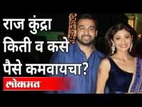 Raj kundra Arrested : राज कुंद्रा किती व कसे पैसै कमवायचा? Income of Raj Kundra | Maharashtra News