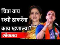 चित्रा वाघ रश्मी ठाकरेंना काय म्हणाल्या? Chitra Wagh On Rashmi Thackeray | Maharashtra News