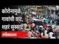 अमरावतीमध्ये कोरोनाची भीती संपली का? Corona Virus | Amravati | Maharashtra News