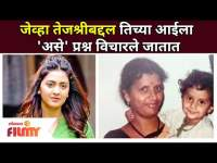 तेजश्री प्रधानबद्दल आईला कोणते प्रश्न विचारले जायचे? Tejashri Pradhan Mother | Lokmat Filmy